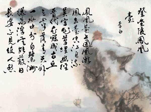 《登金陵凤凰台》
